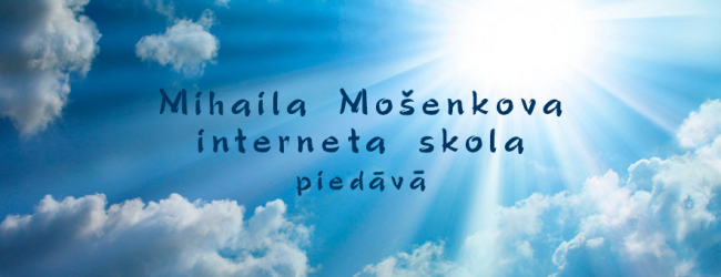 Mihaila Mošenkova Interneta Skola – Spirit.lv